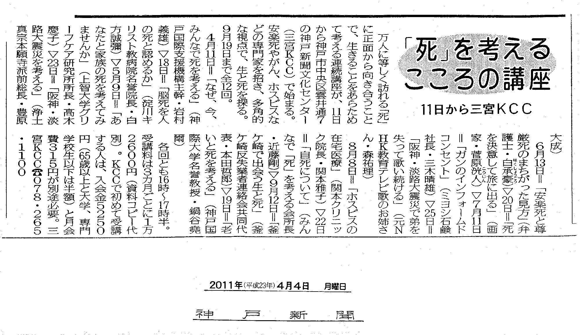 20110404神戸新聞