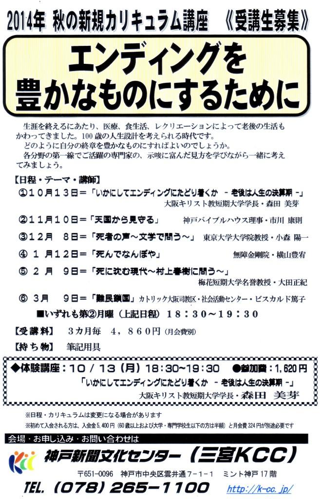 2014エンディング③秋